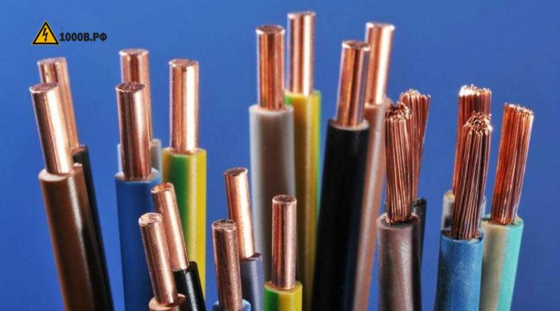 Виды проводов и кабелей для электропроводки 1