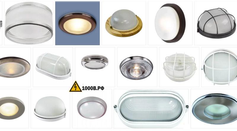 Влагозащищенные светильники 8