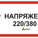 Трехфазное напряжение 380В. Об электрификации жилых домов.