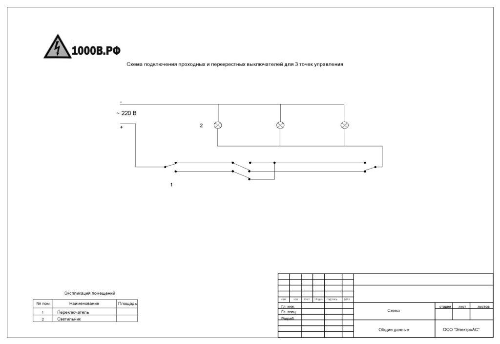 Схема управления с трёх точек