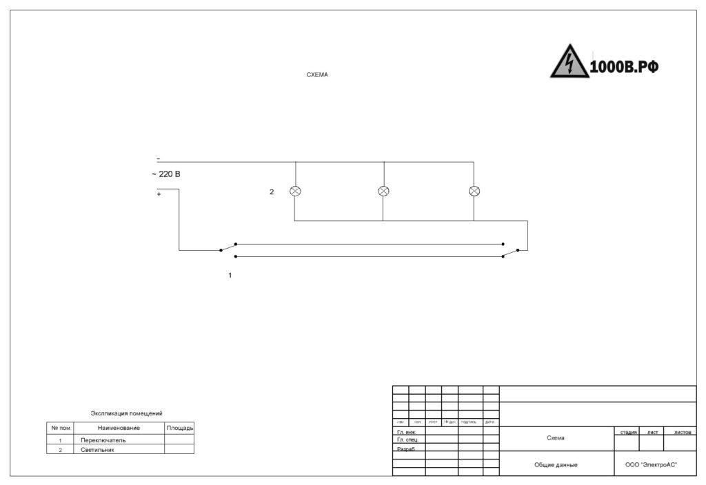 Схема расключения проходных выключателей