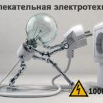 Увлекательная электротехника. Электродвигатель за 10 минут