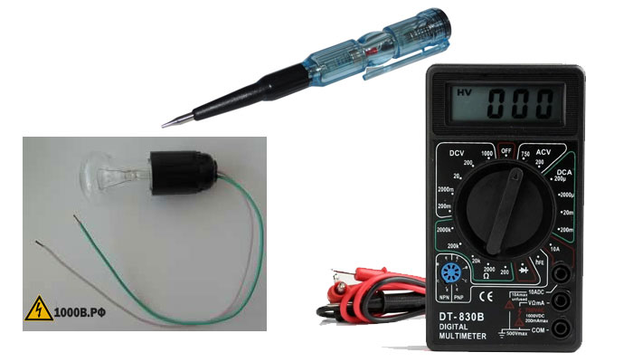 Пробник-индикатор, мультиметр, контролька.