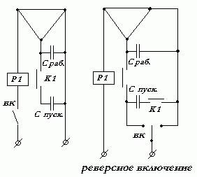 Как подключить трехфазный двигатель 380 в однофазную сеть 220 11