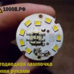 Увлекательная электротехника: светодиодная лампочка своими руками