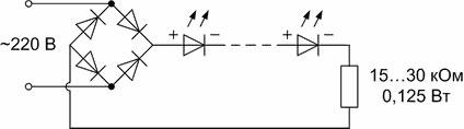 Схемы питания светодиодов 1