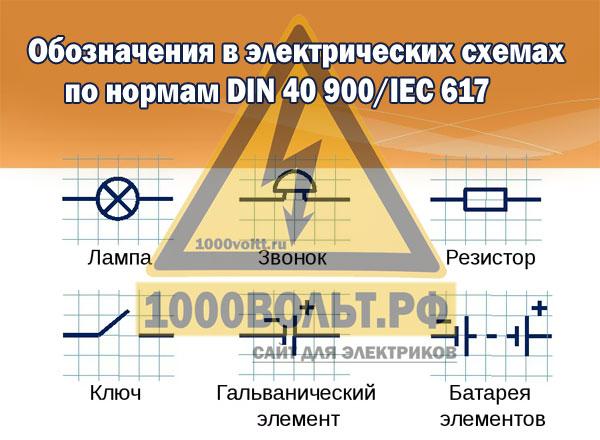 Обозначения в электрических схемах по нормам DIN 40 900/IEC 617
