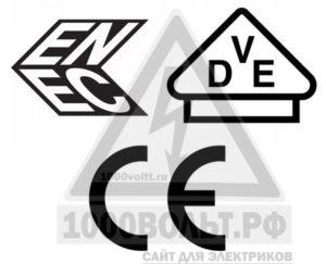 Маркировка ENEC, VDE, CE на электроприборах