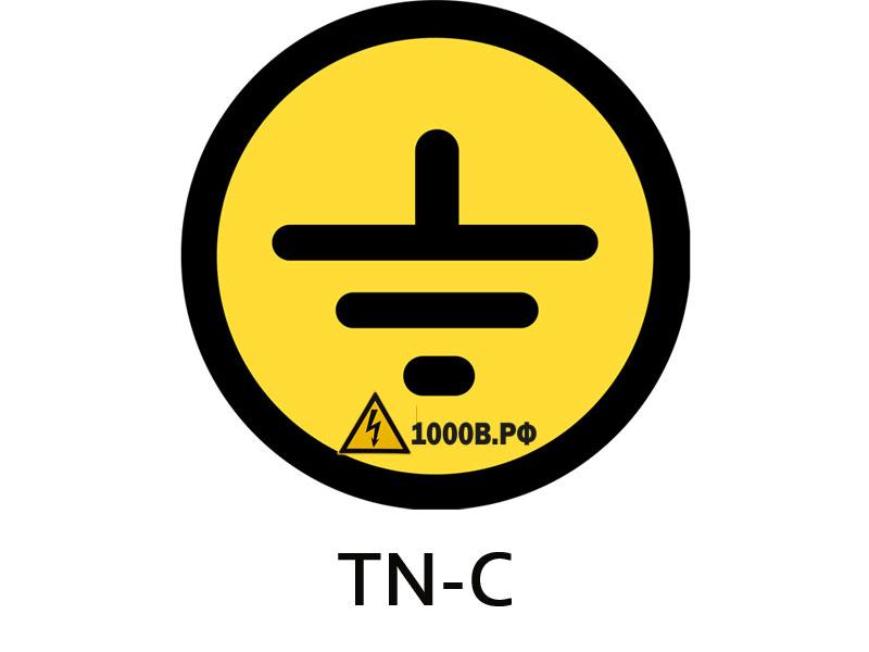 Система заземления «TN-С»