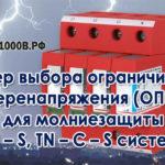 Пример выбора ограничителей перенапряжения (ОПН) для молниезащиты в TN – S, TN – C – S системах