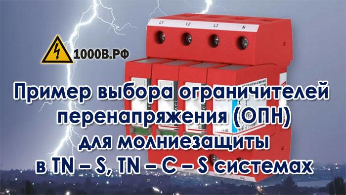 Пример выбора ограничителей перенапряжения (ОПН) для молниезащиты в TN – S, TN – C – S систем
