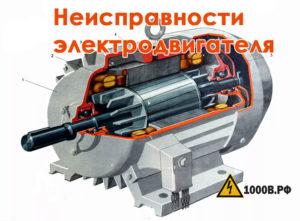 Неисправности электродвигателя