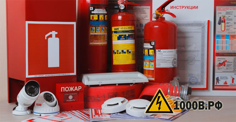 Пожарная защита