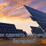 Как сделать солнечную батарею. Пошаговая инструкция