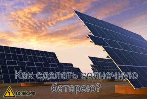 Как сделать солнечную батарею